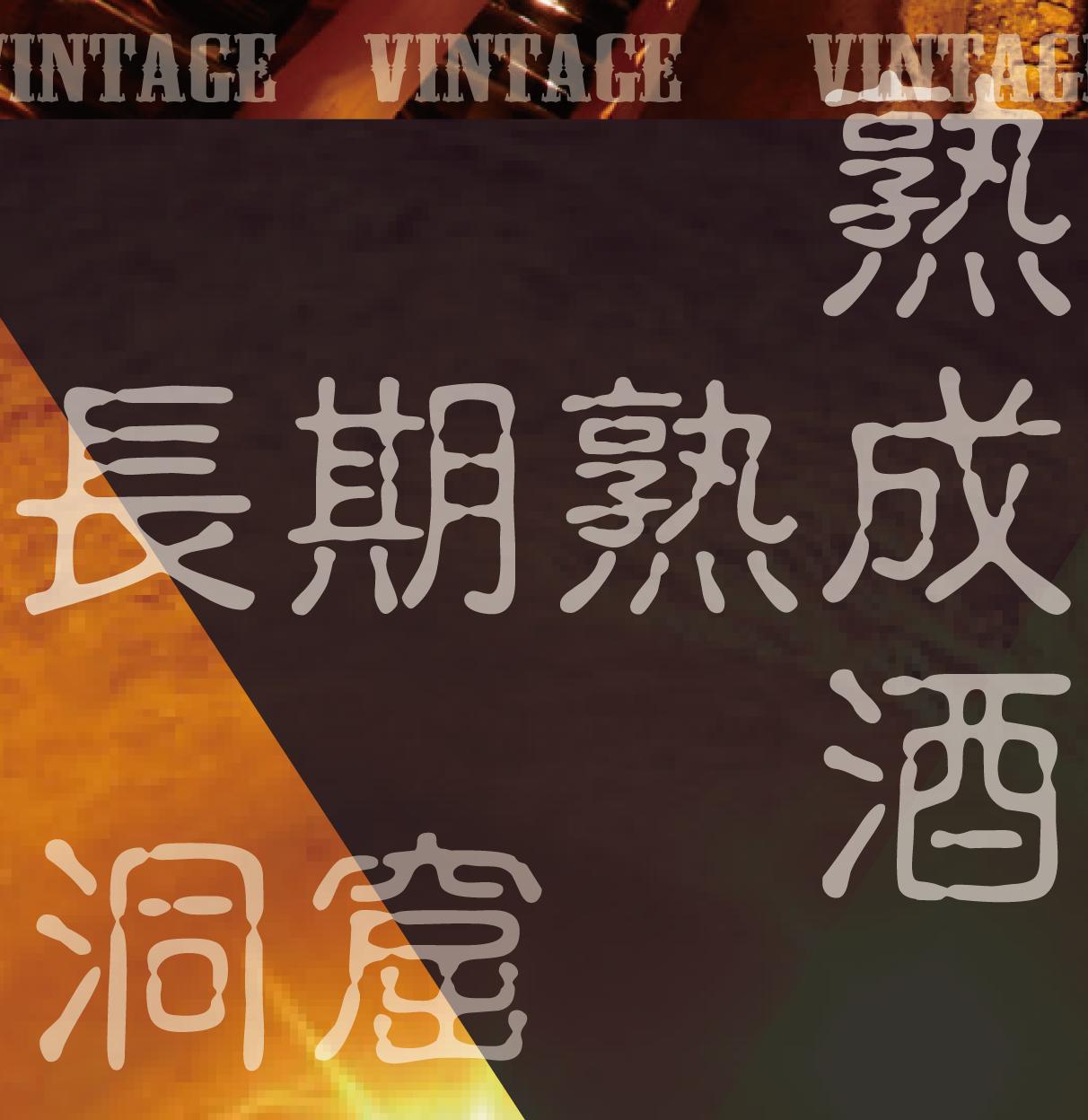 日本酒 vintage 洞窟 長期熟成 熟成酒
