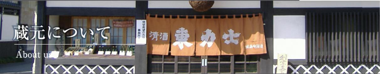蔵元 日本酒 島崎酒造 栃木 古酒