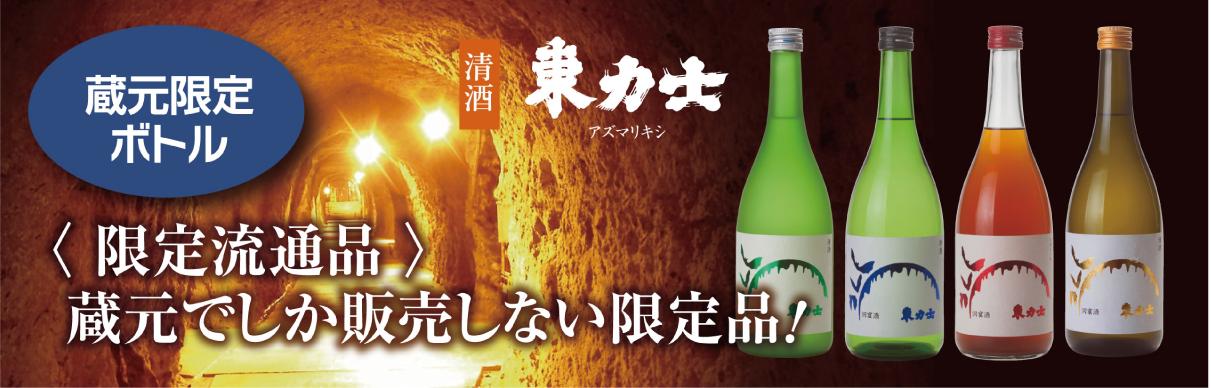 限定 日本酒 蔵元 島崎酒造 東力士