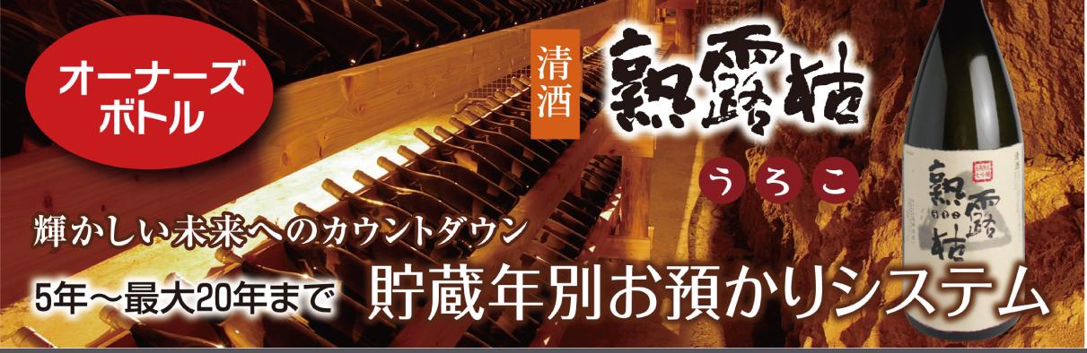 オーナーズボトル vintage 日本酒 洞窟 熟露枯 島崎酒造 東力士