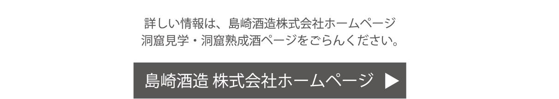 株式会社 島崎酒造 ホームページ ヴィンテージ vintage 日本酒 洞窟 酒蔵