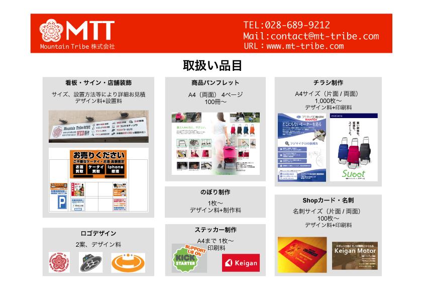 マウンテン トライブ デザイン WEB制作 名刺 チラシ パンフレット ステッカー