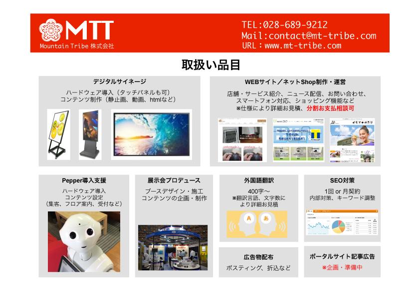 マウンテントライブ 翻訳 越境 EC 通販 デジタルサイネージ ペッパー 販促 マーケティング