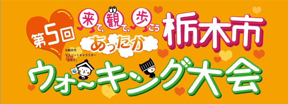 来て、観て、歩こう!第5回栃木市ウォーキング大会