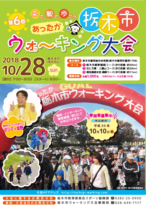 て、観て、歩こう!第6回栃木市ウォーキング大会