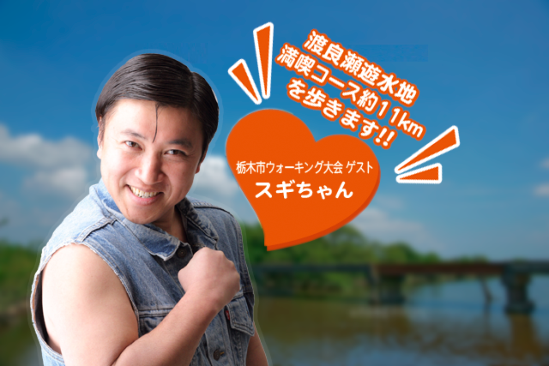 第5回 栃木市ウォーキング大会 ゲスト スギちゃん
