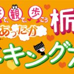 第5回 来て・観て・歩こう あったか栃木市ウォーキング大会