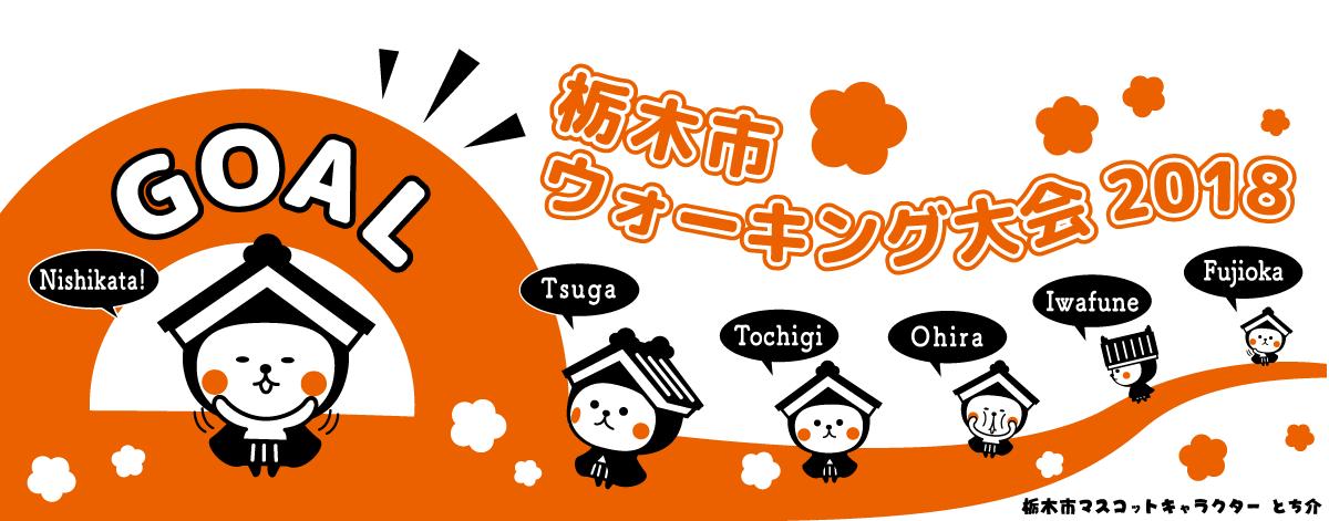 第6回 来て・観て・歩こう あったか栃木市ウォーキング大会
