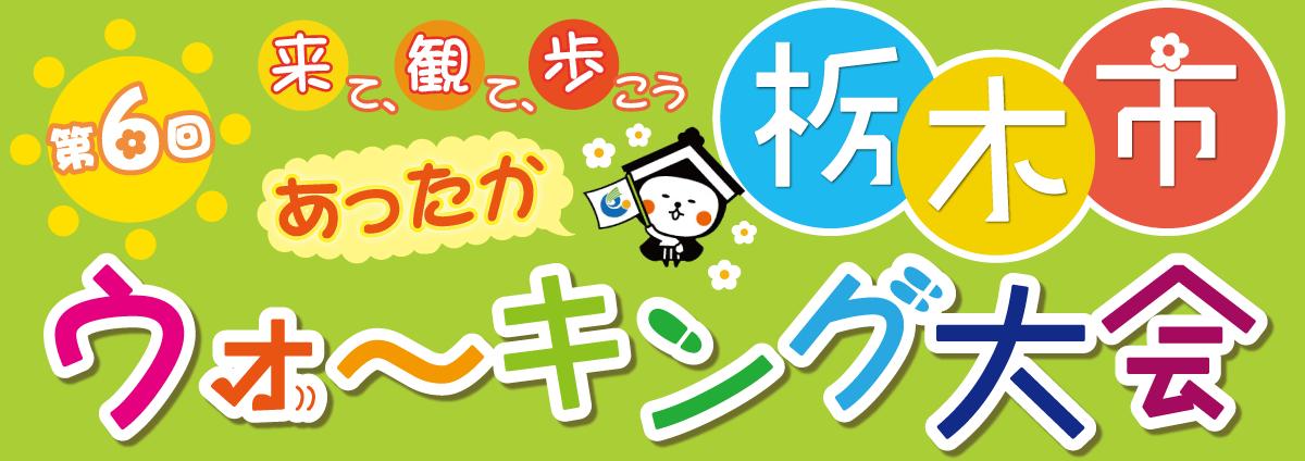 来て、観て、歩こう!第6回栃木市ウォーキング大会