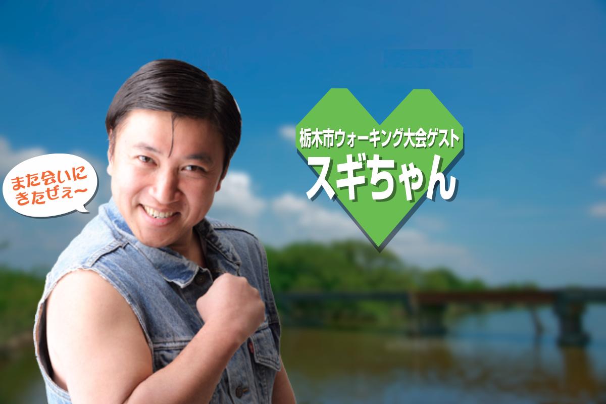 第7回 栃木市ウォーキング大会 ゲスト スギちゃん
