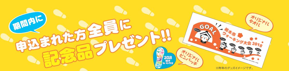お申し込み者全員にプレゼント|来て、見て、歩こう!栃木市ウォーキング大会