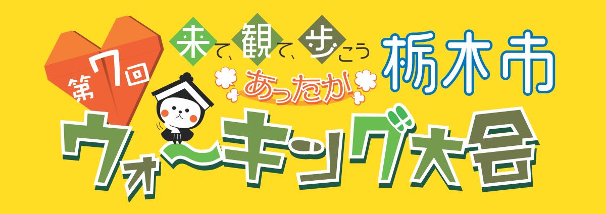 来て、観て、歩こう!第7回栃木市ウォーキング大会